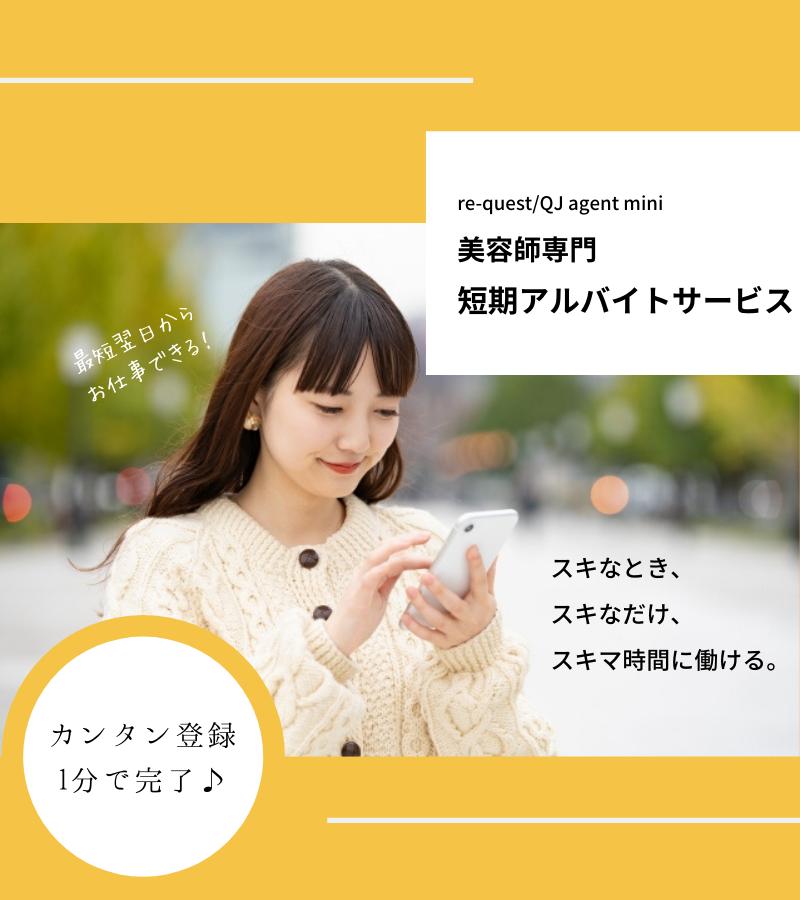 美容師専門 短期バイトサービス〔QJエージェントミニ〕