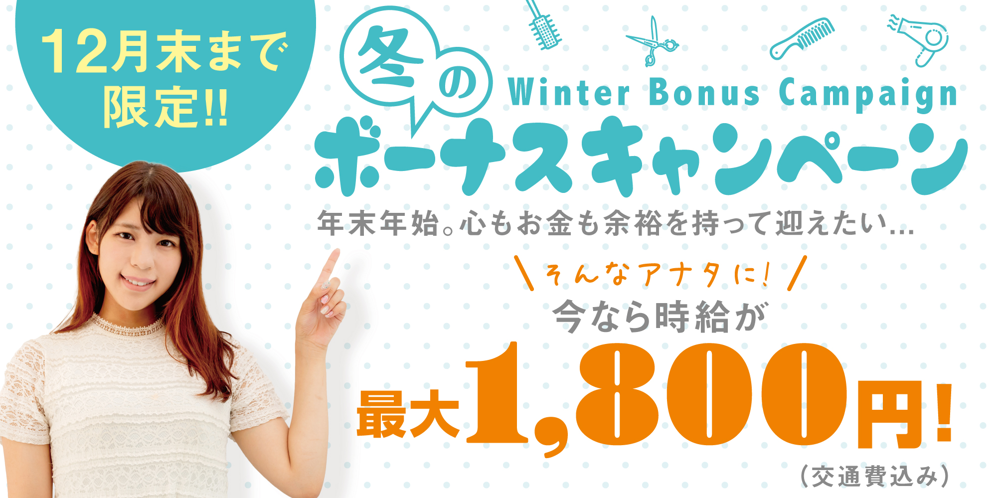 【新規登録キャスト限定】冬のボーナスキャンペーン