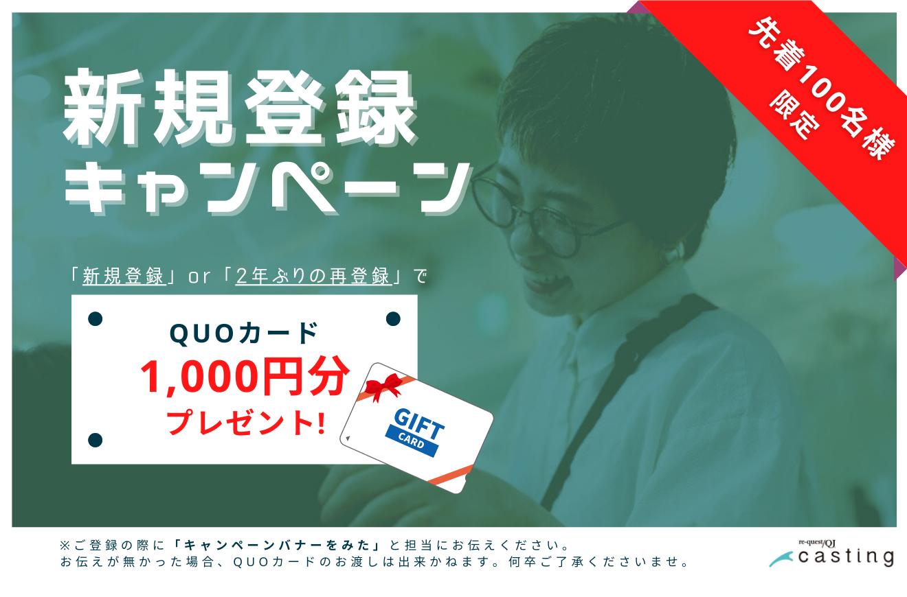 新規登録キャンペーン実施中!