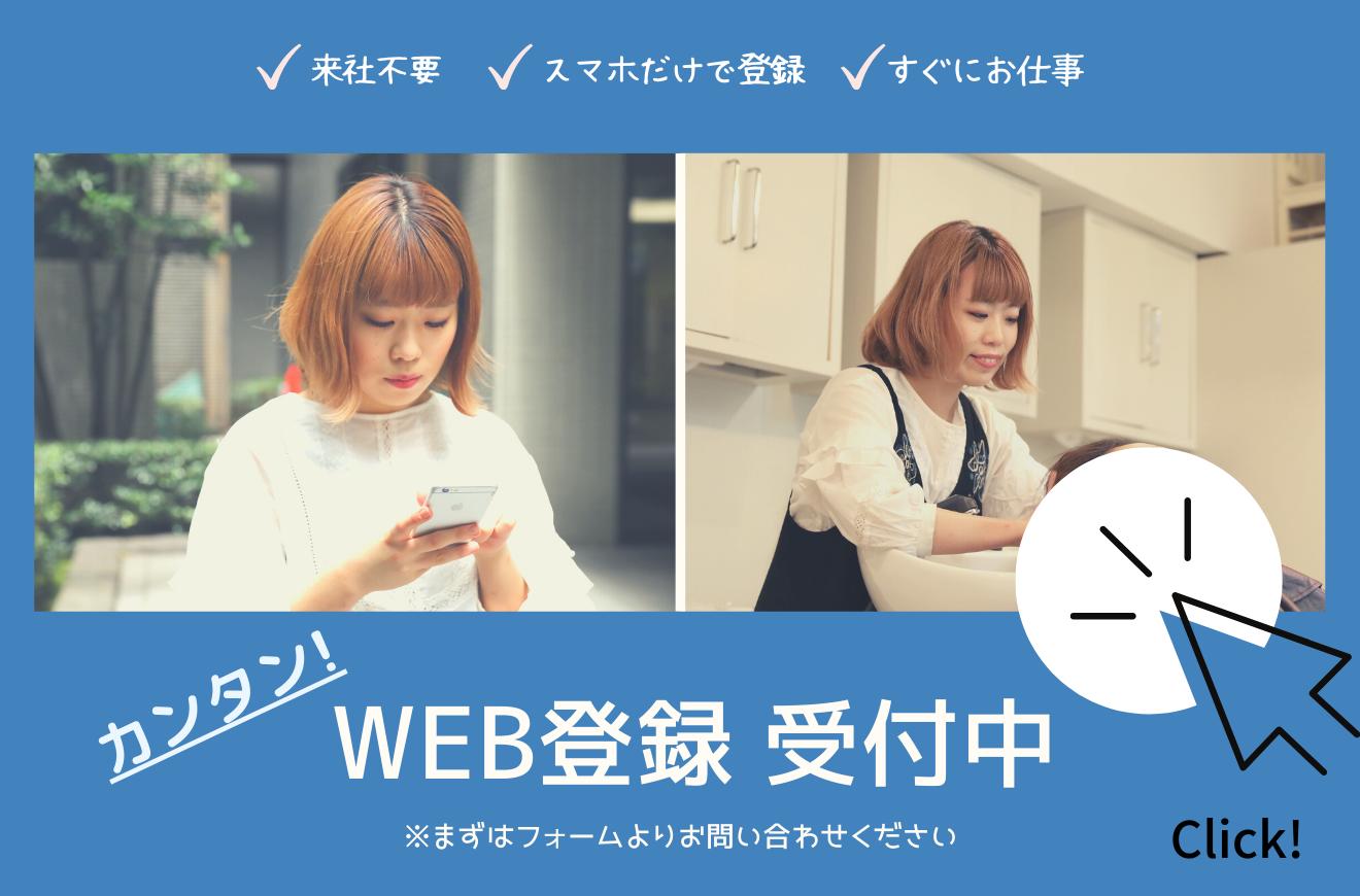 WEB登録受付中!