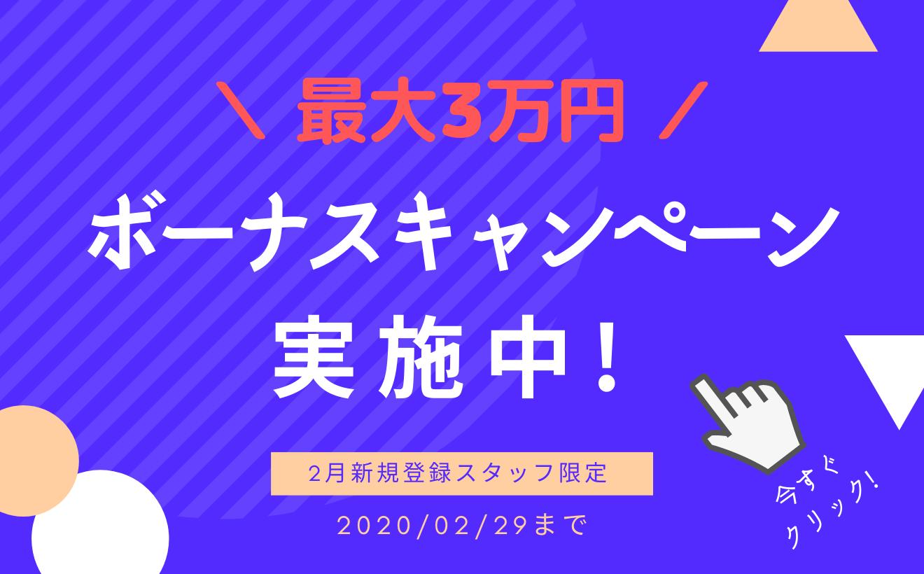 【最大3万円】2月ボーナスキャンペーン