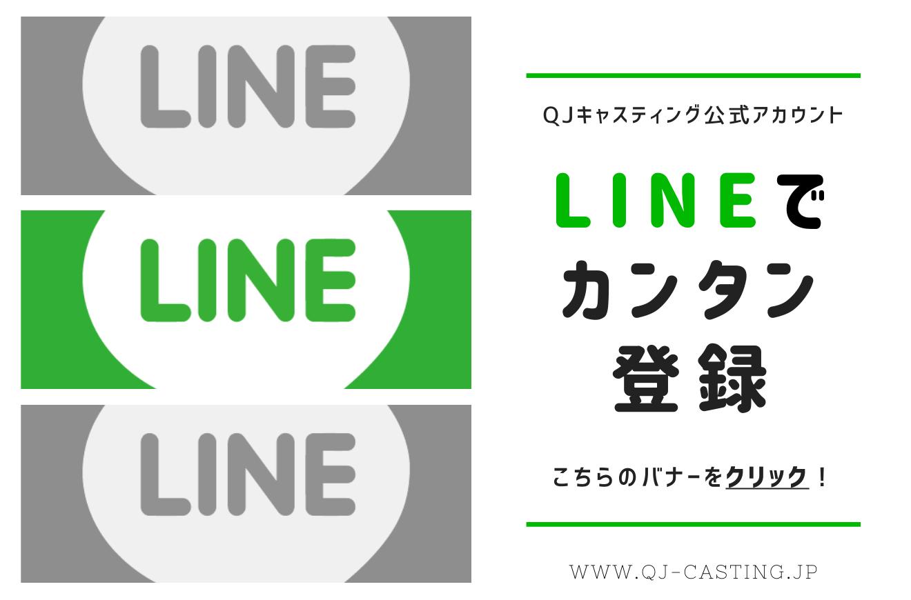 QJキャスティング LINEはじめました