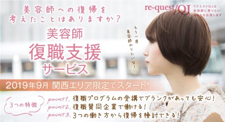 【関西】復職支援サービス