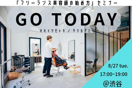 GO TODAY主宰 セミナー開催!
